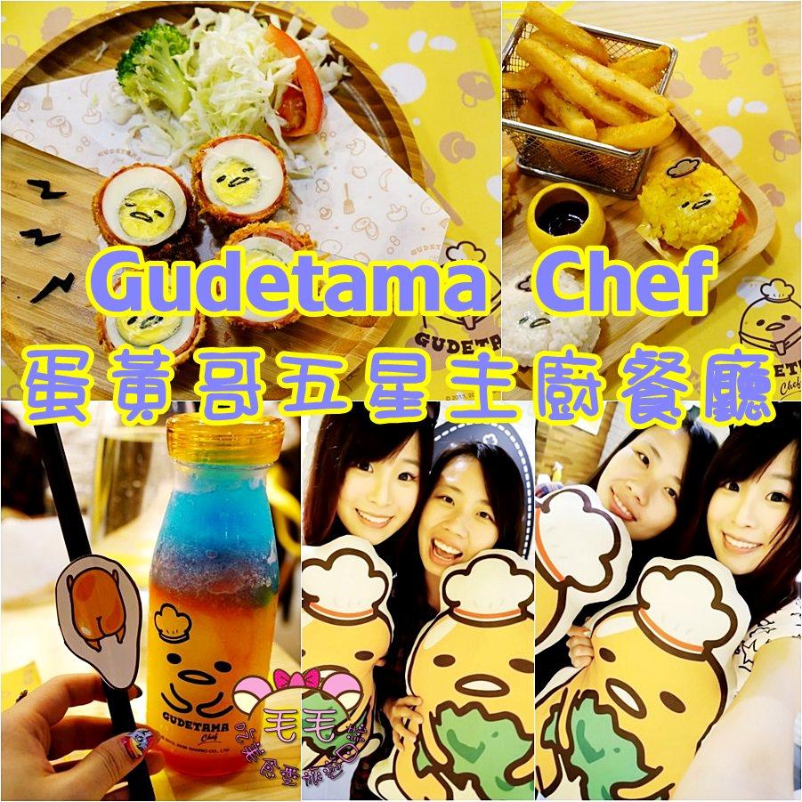 台北主題餐廳|影音》超療癒蛋黃哥五星主廚餐廳/餐點好吃嗎/訂位方式/台北大安/Gudetama Chef