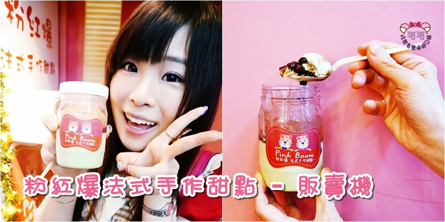 台北萬華販賣機甜點》粉紅爆法式手作甜點。水果抹茶巧克力奶酪每日新鮮送達/24小時西門町逛街散步甜食新選擇