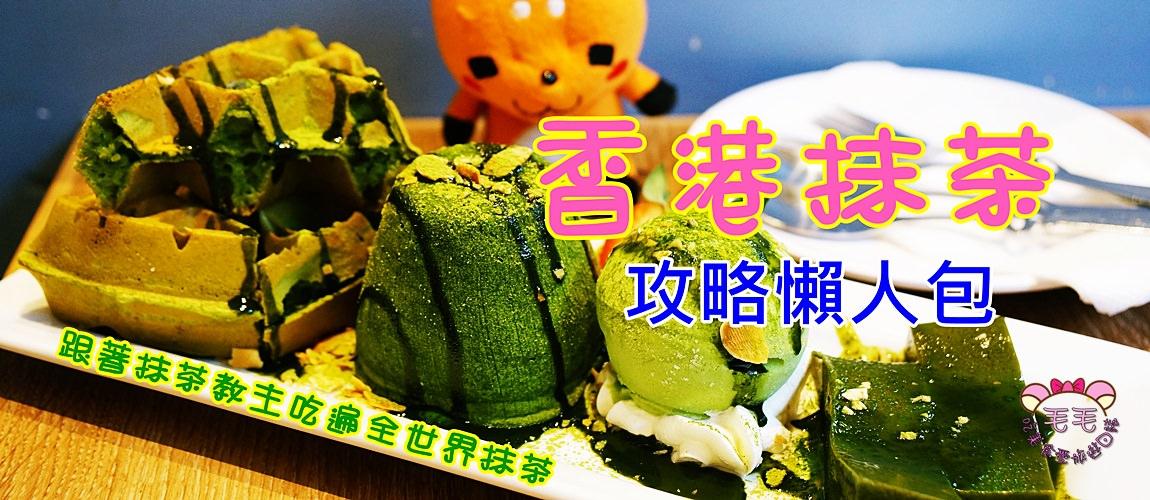 香港20家抹茶專賣店懶人包