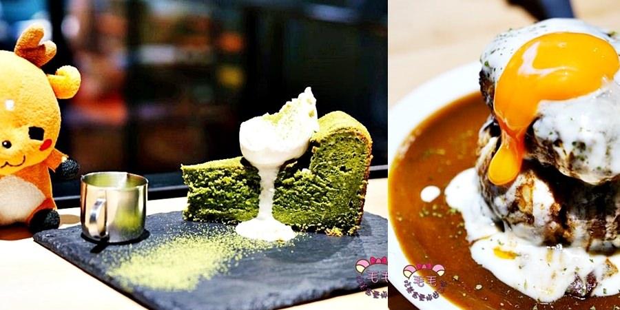 台北大安 捷運信義安和》米屋咖啡♥熔岩起士漢堡排&抹茶半熟蛋糕/家常料理咖啡廳/Miuya Cafe