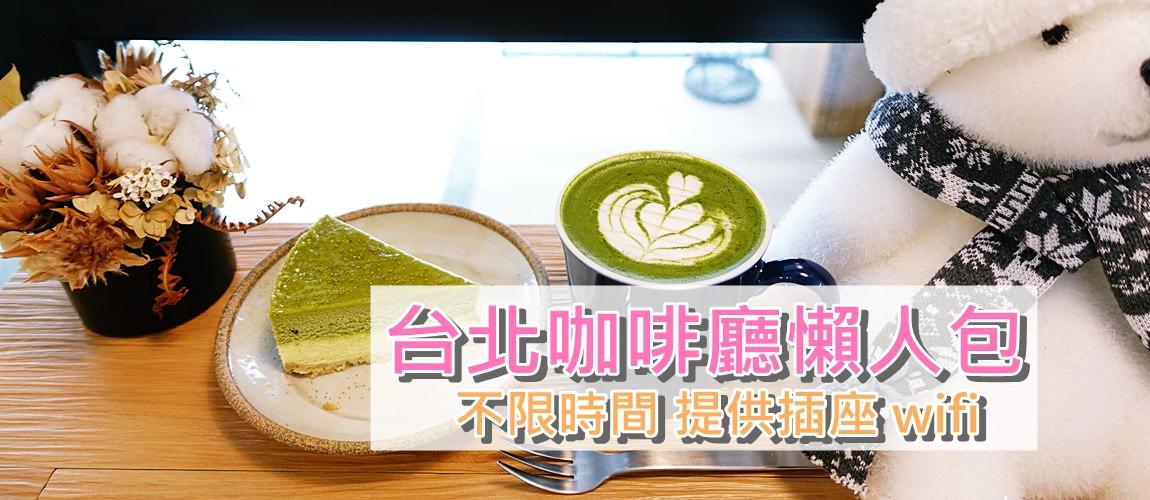台北 不限時 提供插座 WIFI 咖啡廳懶人包