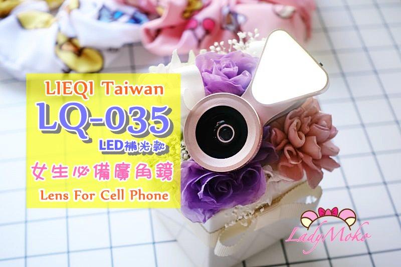 開箱》LED補光手機廣角鏡 再進化!廣角+補光一顆搞定!LIEQI LQ-035