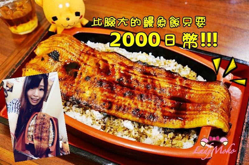 東京上野神便宜鰻魚飯》名代宇奈とと♥500円鰻魚飯吃不過癮?比臉大的鰻魚也只要2000円