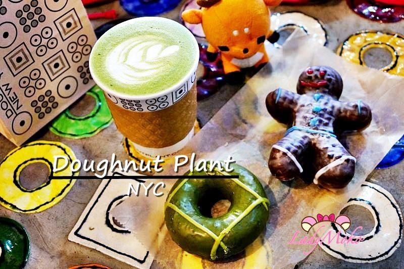 紐約人氣美食排隊甜點推薦》Doughnut Plant♥抹茶控朝聖甜而不膩的美式甜甜圈