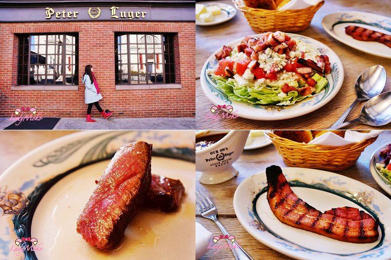 紐約紐約布魯克林美食》Peter Luger米其林一星 紐約最好吃百年牛排館