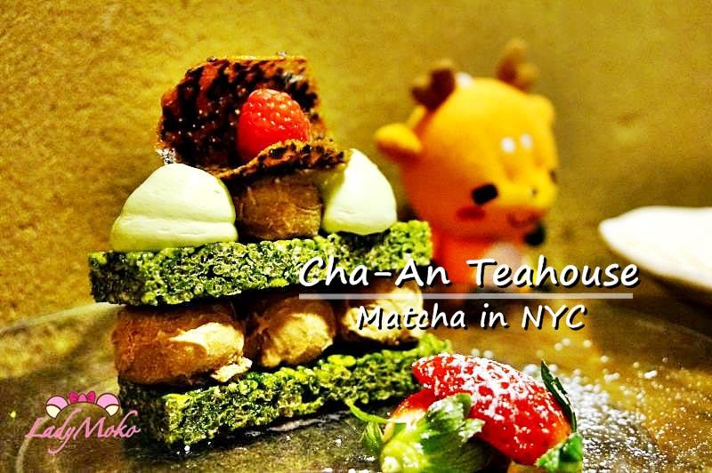 紐約東村美食推薦》全紐約最道地最日式的抹茶專賣Cha-An Teahouse茶菴/紐約自由行