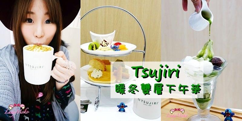 Tsujiri辻利茶舗信義微風店》暖冬雙層英式下午茶新上市,焦糖與抹茶的甜蜜新火花/冬季新品