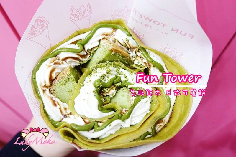 師大美食》Fun Tower♥濃郁抹茶乳酪塔與日本軟式可麗餅超強組合/捷運台電大樓