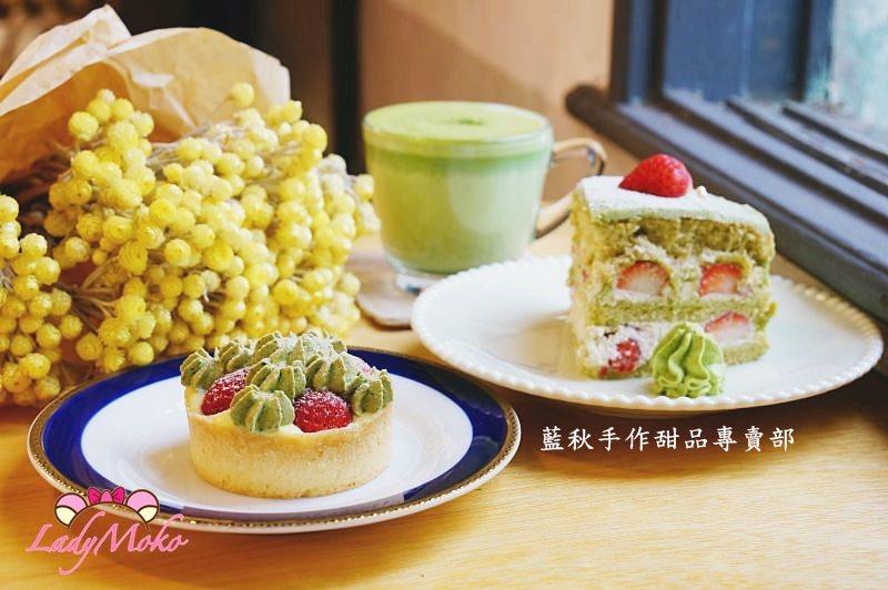 台北士林甜點》藍秋手作甜品專賣部。山莓甜點 乾燥花巷弄甜點咖啡店