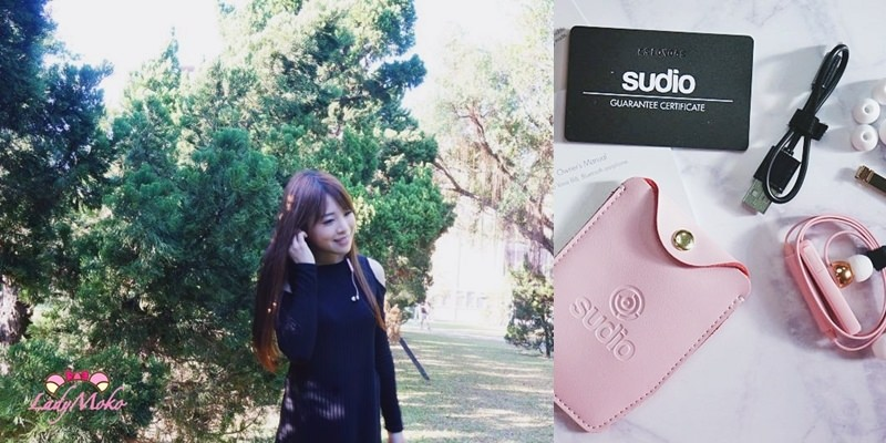 3C開箱》來自瑞典Sudio簡約極美 女生必備時尚藍芽耳機♥85折優惠代碼讀者專屬優惠