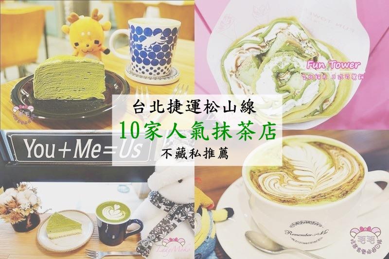 台北抹茶懶人包》捷運松山新店綠線,精選14家人氣抹茶專賣咖啡店甜點不藏私推薦