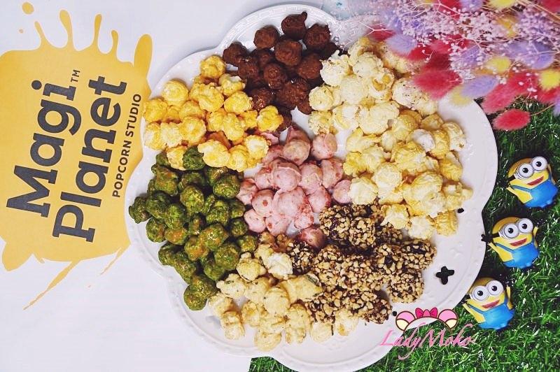Magi Planet星球工坊爆米花♥繽紛你的電影零食時光,口味超多,刷嘴甜鹹吃不膩