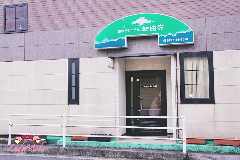 由布院住宿推薦》車站旁暖暖溫馨飯店,北由布森林的小型酒店Morino Petit Hotel Kitayufu