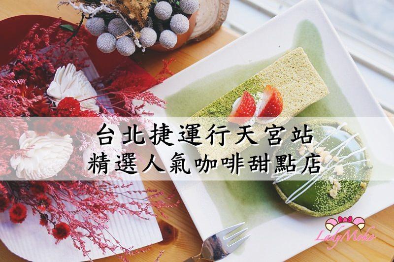 台北捷運行天宮站 人氣精選6家甜點店,約會下午茶來這裡就對了