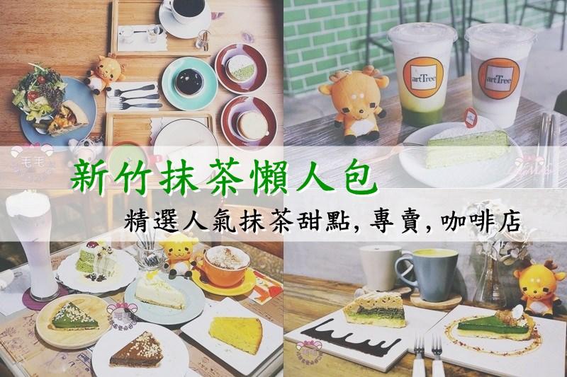 新竹抹茶懶人包》精選20家人氣抹茶甜點專賣咖啡店,2018.9最新更新