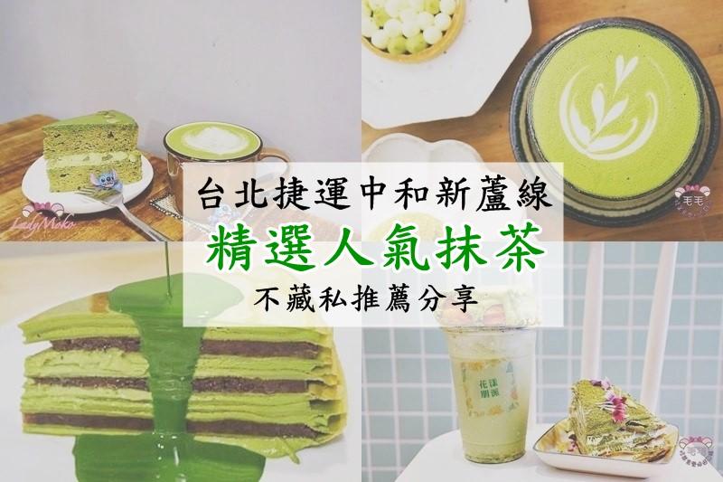 台北捷運中和新蘆線♥11家人氣抹茶專賣咖啡店甜點不藏私推薦