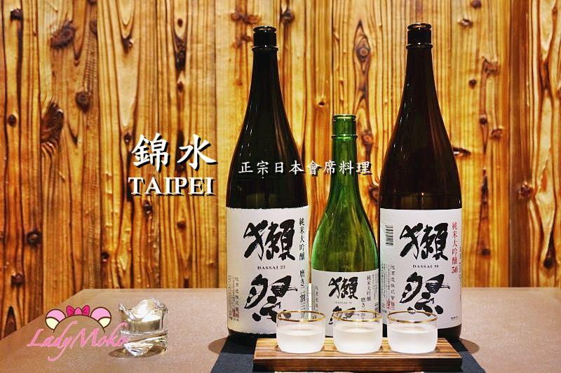 內湖日本正宗會席料理》錦水TAIPEI,精緻頂級料理與茶道表演