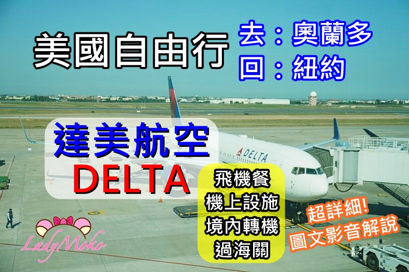 達美航空飛奧蘭多&紐約,飛機餐&轉機過海關經驗分享&機上設施