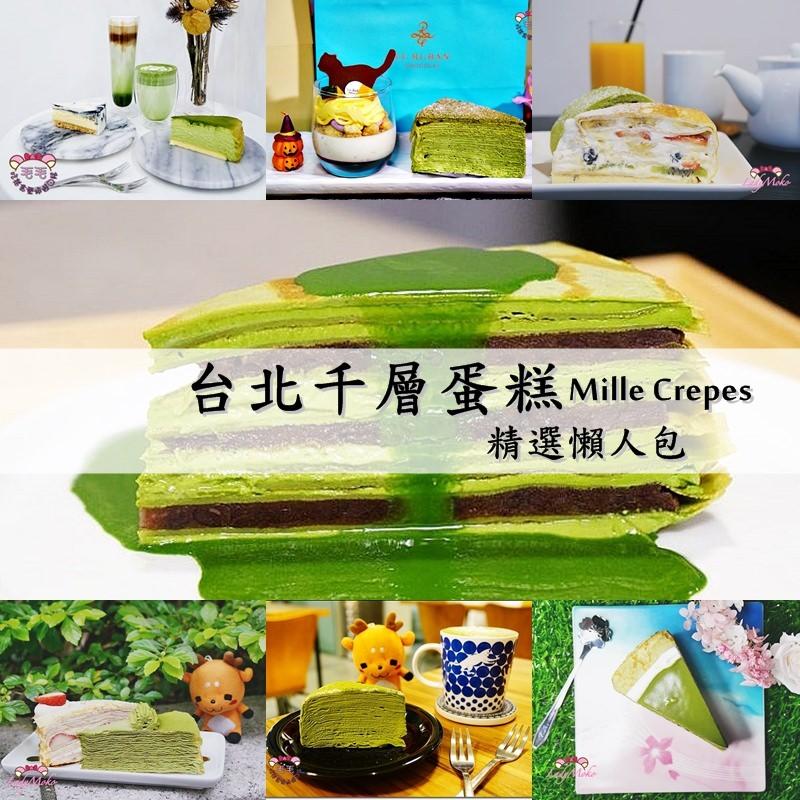 台北精選16家千層蛋糕懶人包》無法抵擋Mille Crepes的層層魅力