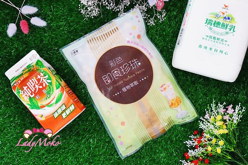 影音》全聯巧娜娜30秒即食彩色珍珠粉圓+純喫茶&瑞穗鮮乳鮮奶茶 試食分享