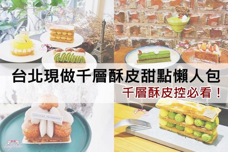 台北現做千層酥皮法式甜點懶人包》8家下午茶甜點店整理,2017.6最新更新