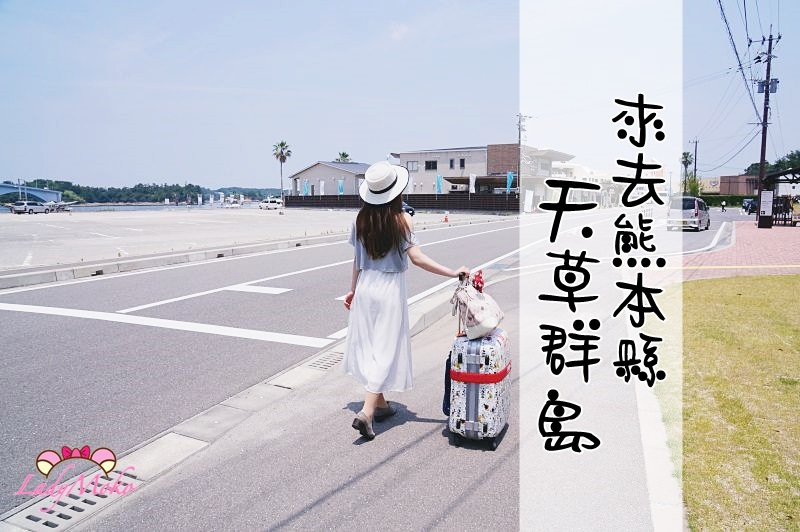 北九州交通券SunQ Pass》來去天草市一日遊,熊本前往交通搭乘方式實際心得分享