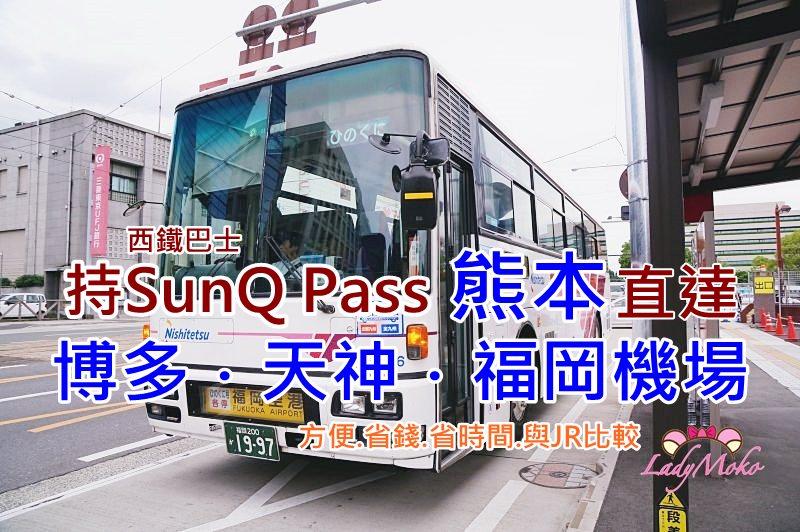 北九州交通券SunQ Pass》搭巴士從熊本直達天神,博多,福岡機場,與JR比較