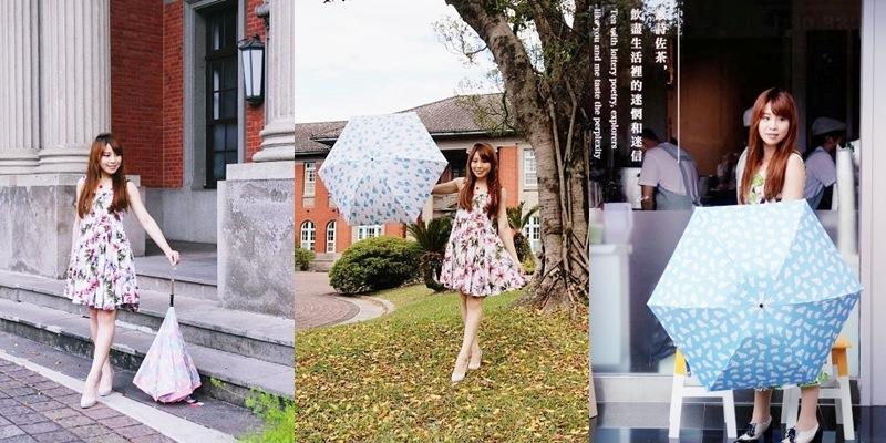 傘具推薦》Carry Umbrella,比iPhone輕!阻擋99%UV高質感台灣在地品牌折傘&反向傘
