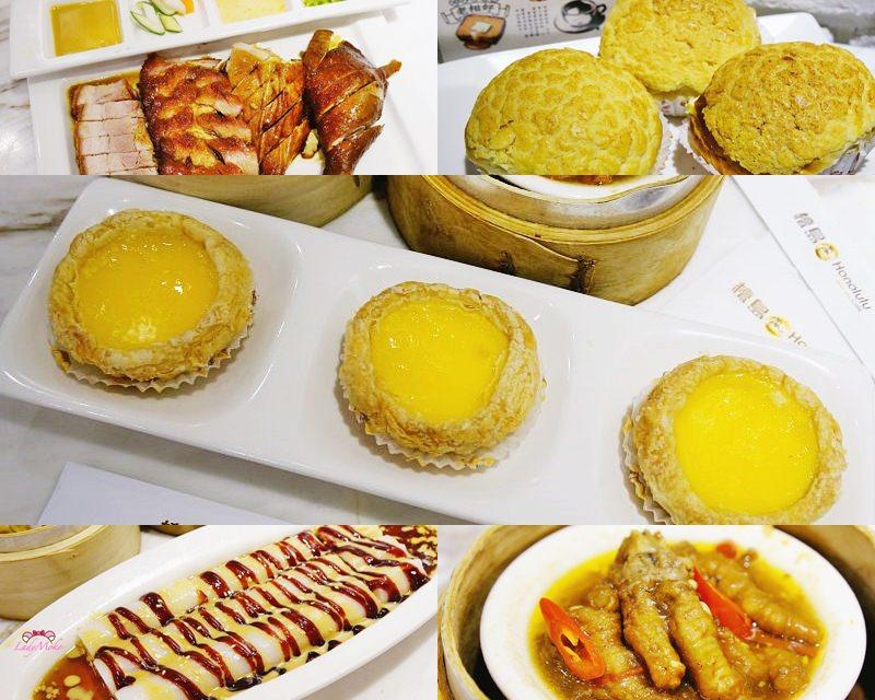 信義市政府港式》檀島香港茶餐廳,心目中第一名的燒臘肉,比蛋塔更出色!