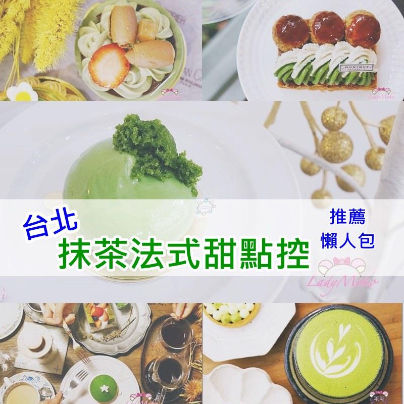 台北抹茶法式甜點控推薦懶人包,6家抹茶與法式甜點的浪漫結合,下午茶甜點