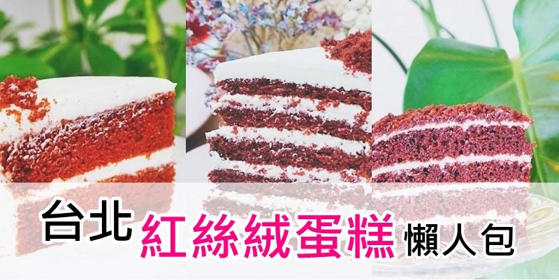 台北6家紅絲絨蛋糕懶人包|2020.11 持續更新中