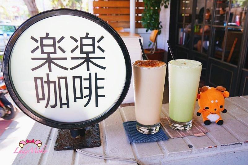 民生社區咖啡廳》樂樂咖啡,飲品也太好喝!抹茶控推薦南京三民不限時咖啡聽