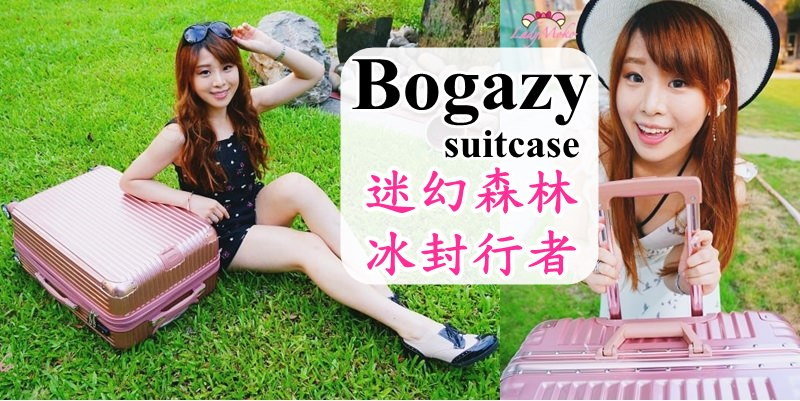 Bogazy行李箱》迷幻森林29吋&冰封行者24吋,超美堅固鏡面行李箱
