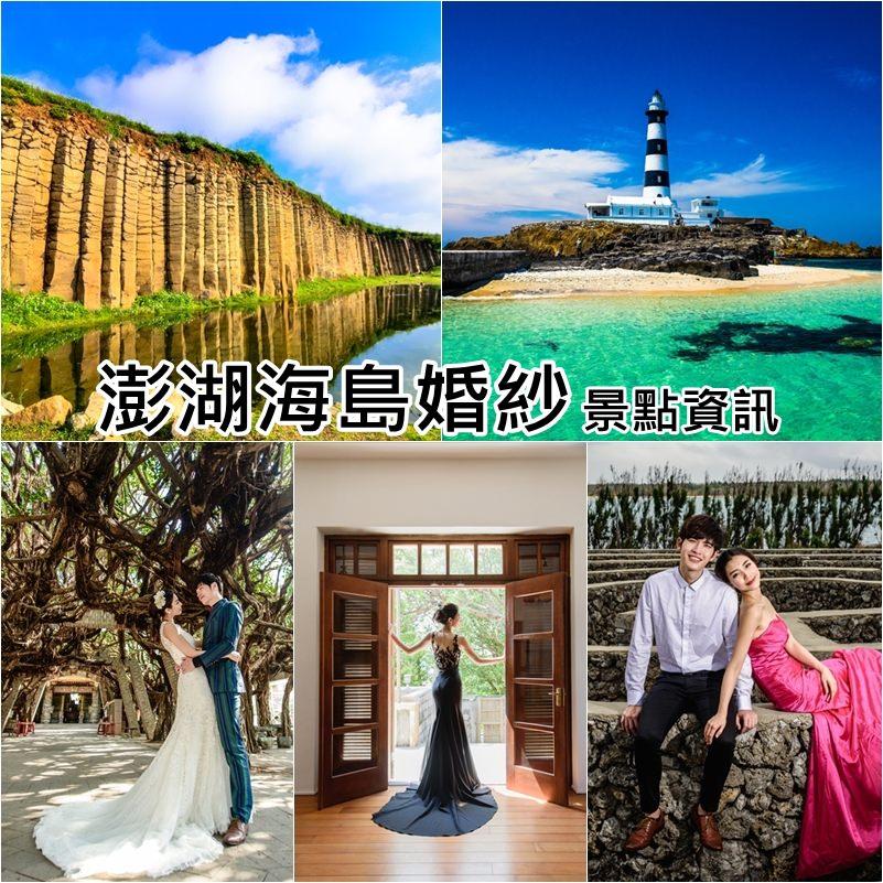 澎湖海島婚紗》馬公 西嶼 白沙絕佳拍攝景點資訊分享