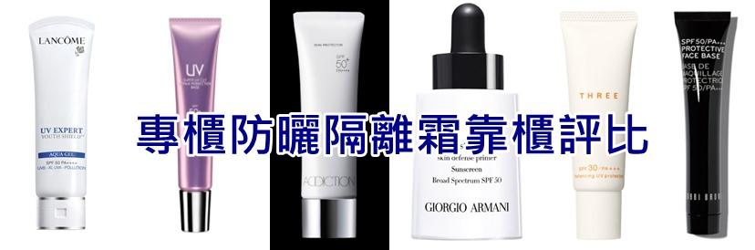 彩妝》6款專櫃臉部防曬隔離霜靠櫃評比,尋找高防曬係數,無潤色,不致粉刺,敏感肌也可用