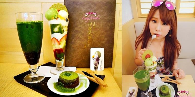 台北中山》伊藤久右衛門,台北就能吃到抹茶草莓蛋糕芭菲&熔岩蛋糕