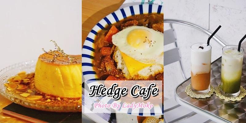 公館咖啡廳》Hedge Cafe對沖咖啡,太陽蛋咖哩與現烤布丁的寧靜下午