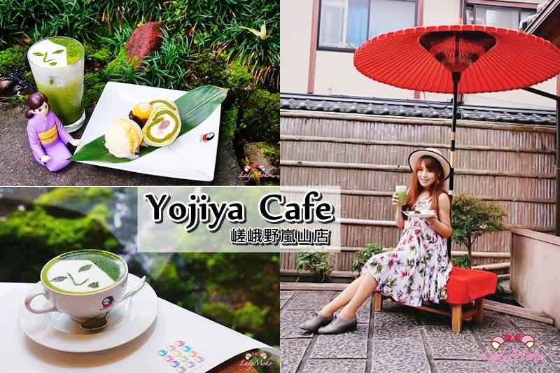 京都甜點》Yojiya Cafe嵯峨野嵐山店,抹茶控必訪天龍寺竹林附近下午茶