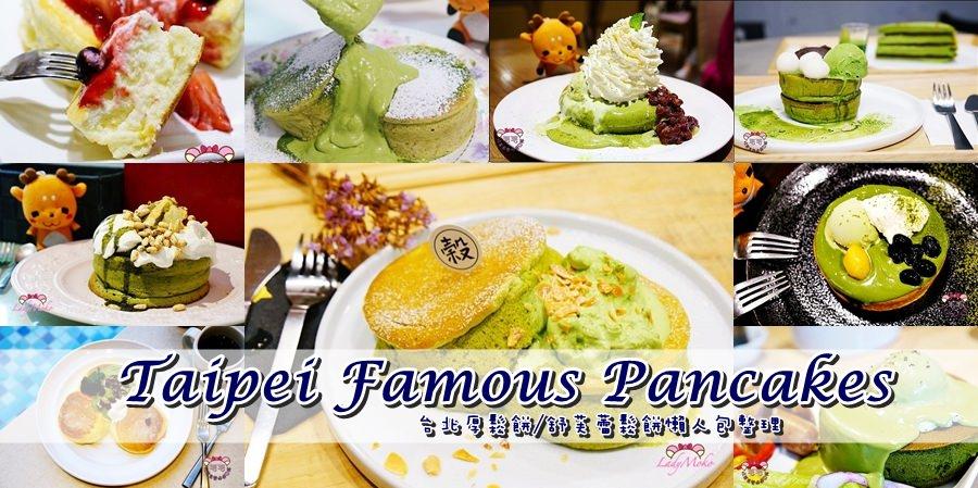 台北厚鬆餅/舒芙蕾鬆餅懶人包整理》24家人氣推薦餐廳