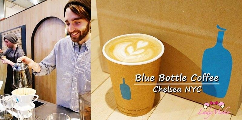 紐約藍瓶咖啡》Blue Bottle Coffee – Chelsea 店員太帥!咖啡太好喝!咖啡迷的聖地