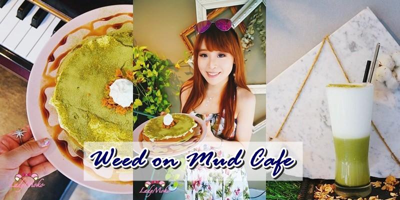 六張犁咖啡廳》草泥CAFE,猛猛的抹茶提拉米蘇鬆餅,台北大安