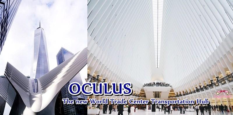 紐約景點》Oculus,全新世貿轉運地鐵站與購物中心,展翅鳳凰撫慰人心