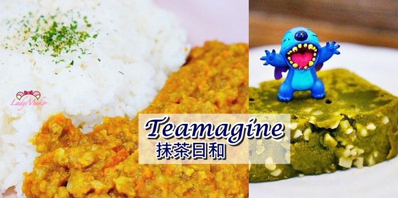 新店大坪林》teamagine抹茶日和,抹茶磅蛋糕&日式乾咖哩