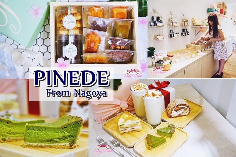 來自名古屋 PINEDE彼內朵》彌月香頌禮盒&民生社區法式下午茶甜點