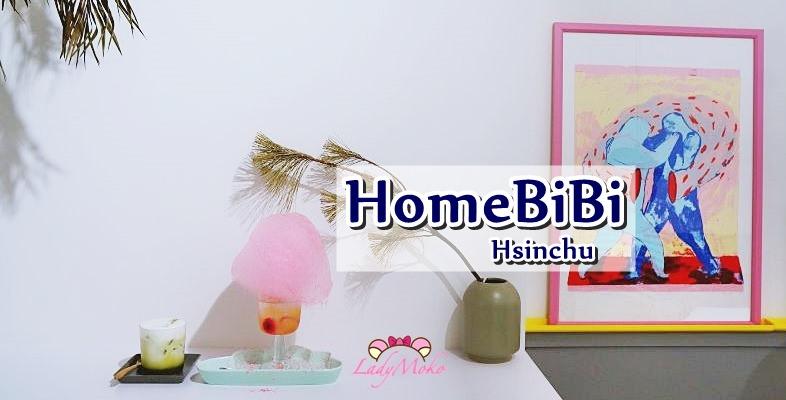 新竹巨城》風徐徐homebibi,巨星般上場的夢幻網美系飲品,抹茶控推薦清新美咖啡廳