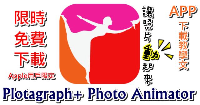 限時免費下載Plotagraph讓照片動起來!Apple用戶限定免費下載教學