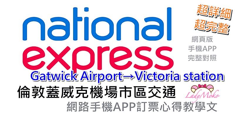 倫敦蓋威克機場市區交通》National Express網路訂票超簡單教學