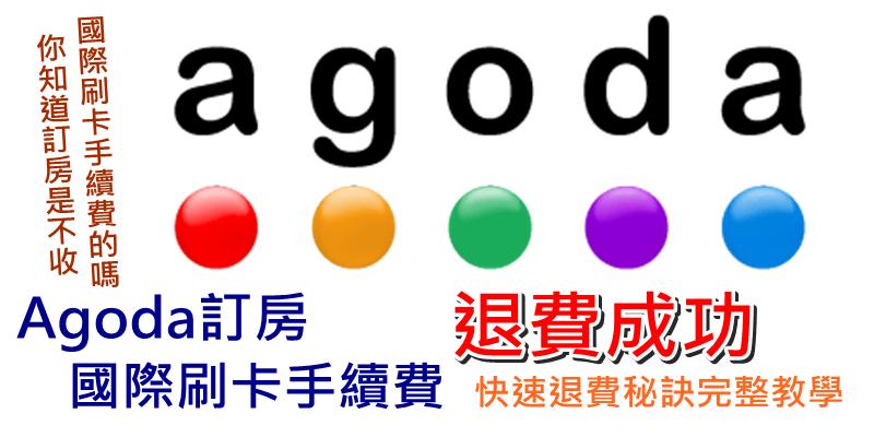 Agoda訂房國際刷卡手續費退費成功教學》快速退費秘訣&超詳細教學步驟