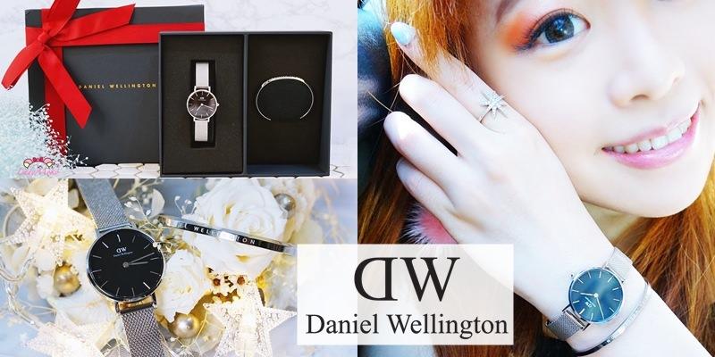 DW手錶閃亮聖誕季,76折活動折扣碼lovedach,讓我從此愛上戴錶