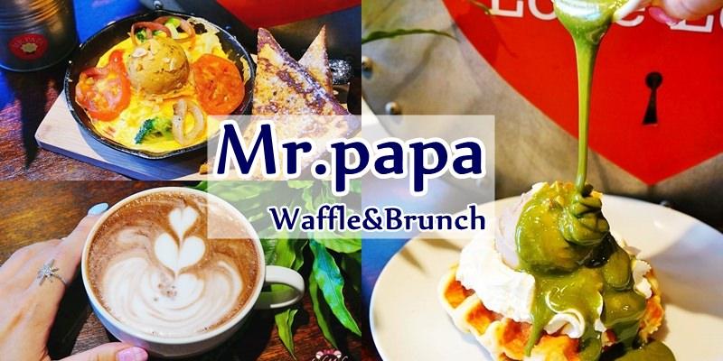 台北永春》Mr.papa,銅板價就可以吃飽飽的早午餐,抹茶控必點抹茶芋頭比利時鬆餅